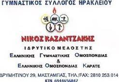 ΓΥΜΝ.ΣΥΛΛΟΓΟΣ ΚΑΖΑΝΤΖΑΚΗ