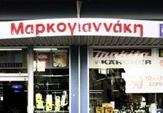 ΜΑΡΚΟΓΙΑΝΝΑΚΗΣ ΑΕΒΕ