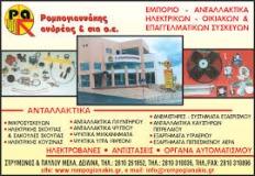 ΡΟΜΠΟΓΙΑΝΝΑΚΗΣ & ΣΙΑ
